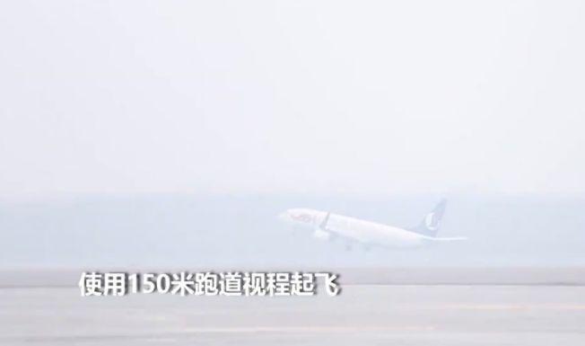 15架客機先後在能見度不足150米的情況下順利起飛。(視頻截圖)