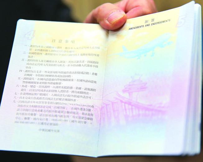 第二代晶片護照內頁圖片錯植,外交部的後續處理引來爭議不斷。(本報資料照片)
