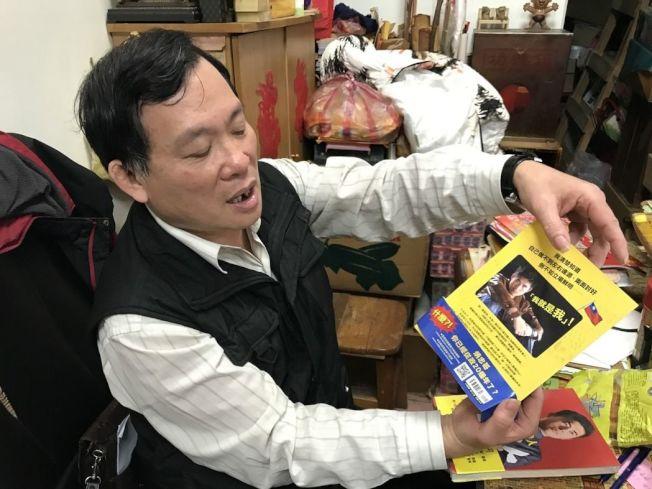 王炳忠父親王進步,拿出王炳忠所出的書,嚴正申明他們才是真正愛國的人,一切都是受到民進黨的迫害。記者林麒瑋/攝影