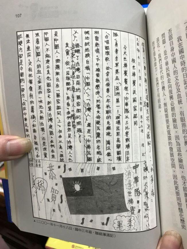 王炳忠所出的書中,有早期就學時所寫的日記,並在日記上畫上青天白日滿地紅的中華民國國旗。記者林麒瑋/攝影