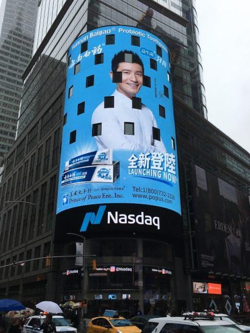 雲南白藥牙膏與黃曉明登上紐約時代廣場的大看板,宣傳新品益生菌牙膏。