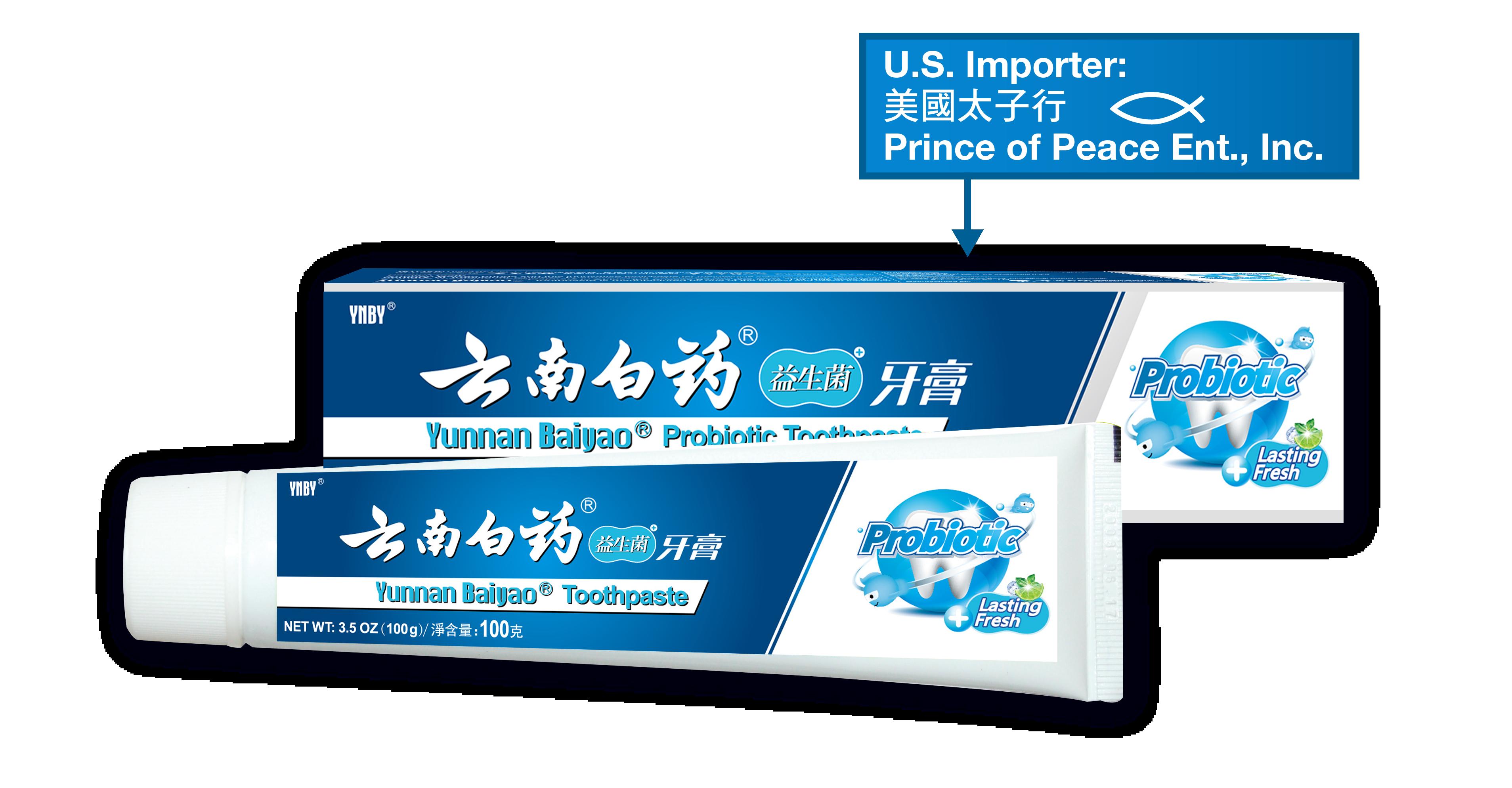 雲南白藥牙膏標榜長效消除口腔異味,消費者選購時要認明美國太子行,方為正貨。