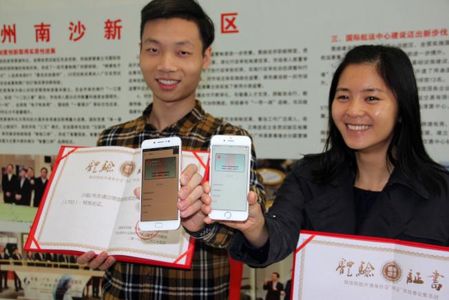 廣州南沙簽發中國首張微信身分證「網證」。 (中新社)