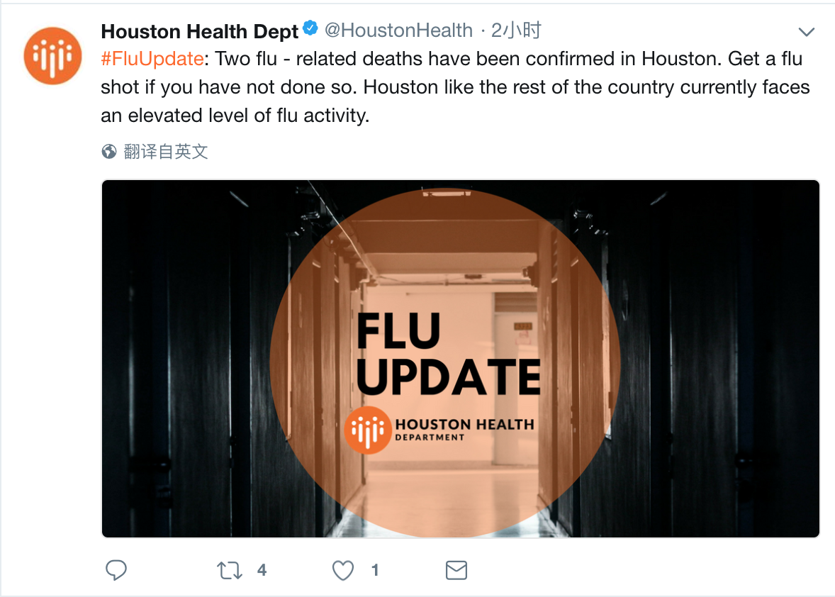 圖1:休士頓衛生局11日指出,有兩名60歲以上女性死於流感。(記者陳開/攝影)