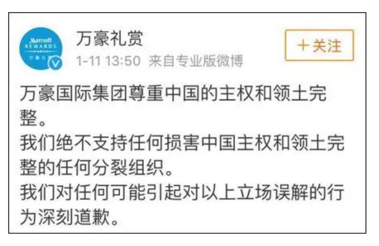 萬豪在微博兩天內四度道歉。(取材自微博)