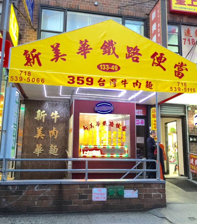 新美華鐵路便當是台灣移民最喜愛的餐館之一,如今走入歷史。(本報檔案照)