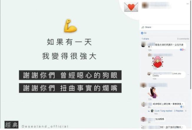 高女於社交網站藉經典語錄鼓勵自己。(取材自臉書)