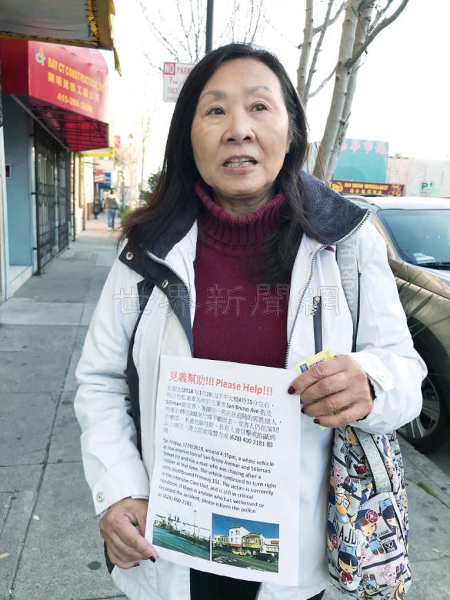 李美玲手持郭姓男子被撞重傷案的傳單,她要求警局關注該區華裔被暴力攻擊事件。(記者李秀蘭/攝影)