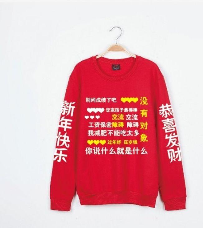 惡搞毛衣寫著「別問成績了」、「您家孩子最棒棒」、「工資保密」等字詞。(取材自淘寶網站)