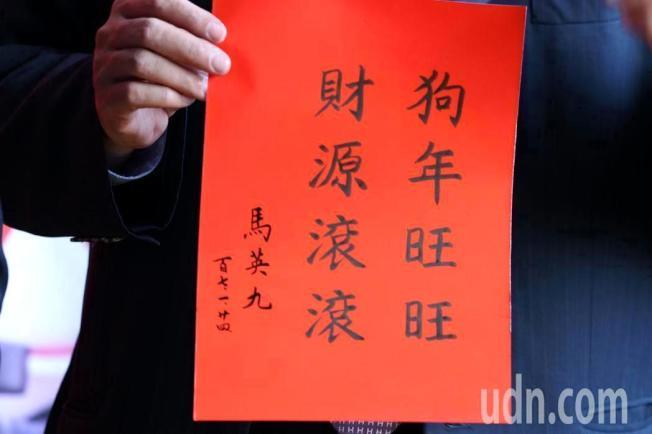 前總統馬英九24日造訪台南,現場揮毫「狗年旺旺 財源滾滾」春聯送給鄉親。聯合報系資料照/記者綦守鈺攝影