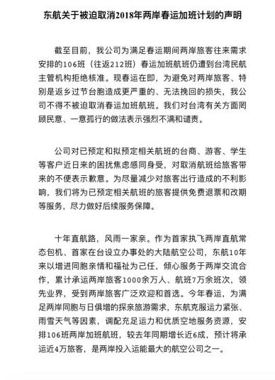 東方航空30日發表聲明表示,取消今年春節加班機。(取材自東方航空微博)