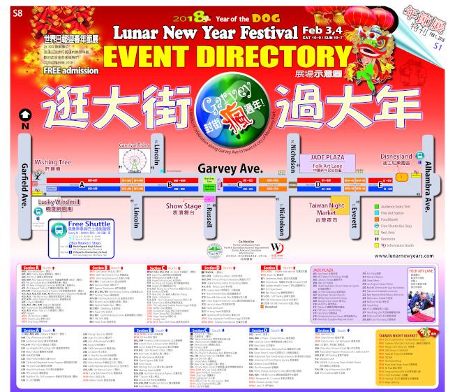 特刊內容中包括「旺旺招財年節展」展商位置以及接駁信息。(本報檔案照)