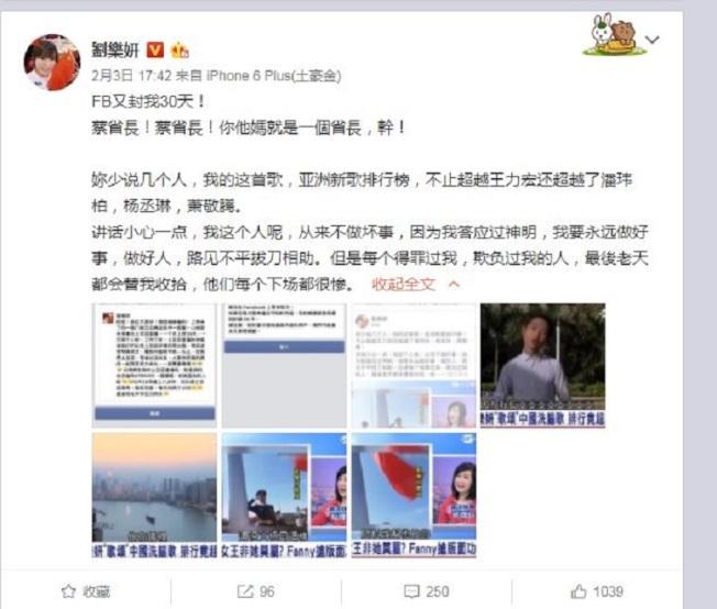 劉樂妍微博截圖