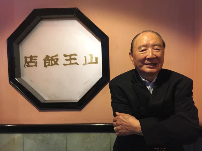 湯金明一手打造紐約山王飯店的品牌。(熊傳慧/攝影)