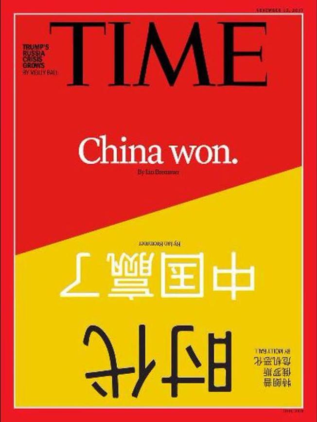 美国时代杂志咒诅中国