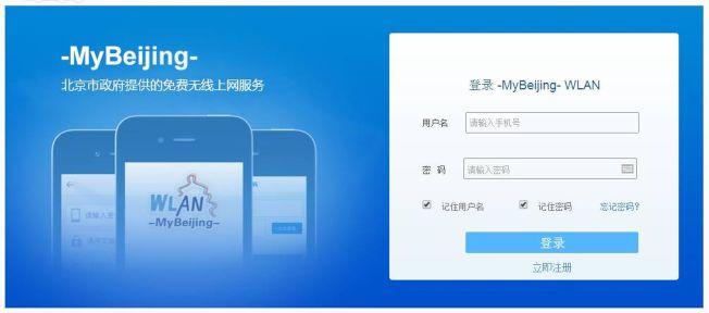 「-MyBeijing-」無線上網的登錄畫面。(網頁截圖)
