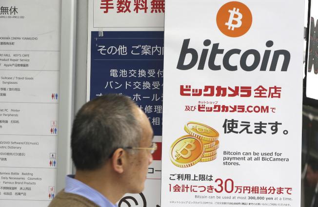 日本東京的一家比特幣交易店。(美聯社)