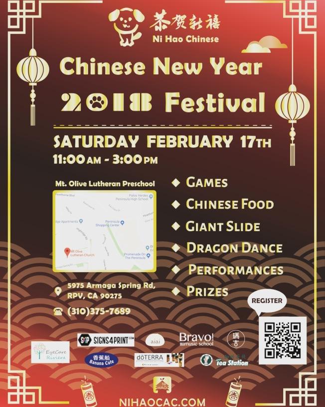 「你好中文(Nihao Chinese)」中文學校將於17日(周六)在派洛斯福德牧場市(RPV)封街舉辦新年活動。(取自中文學校網站)