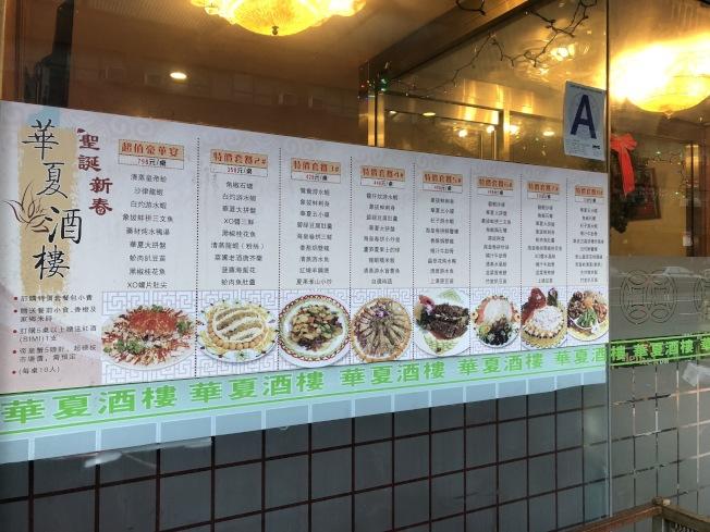 華埠酒樓推出不同價位的團圓飯套餐。(記者洪群超/攝影)