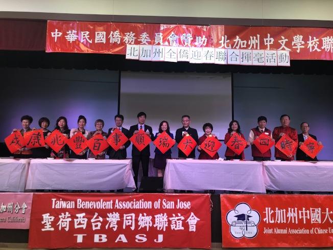 眾多民選官員合作於台上寫下「戌歲兆豐百事順,瑞犬迎春四時寧」。(記者林亞歆/攝影)