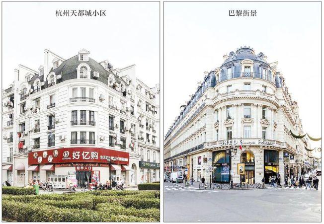 左圖為杭州天都城建築,右圖為巴黎的建築。(取材自北京青年報)。