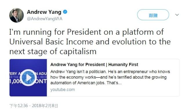 紐約企業家楊安澤12日個人推特上宣布爭取2020年民主黨總統候選人。(取自推特)