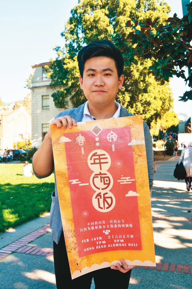 柏克萊加大華人協會在16日將在柏加大舉行春晚年夜飯活動,希望華生感受團圓過節的氣氛。(記者劉先進/攝影)
