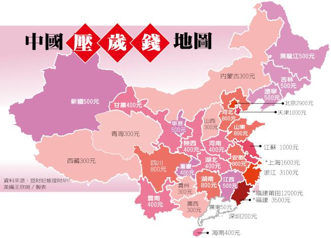 中國一家財經傳媒發布一張「壓歲錢地圖」,各地壓歲錢行情差距一目了然。