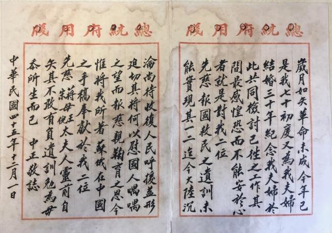 蔣介石寫給陶希聖的親筆信。(胡佛檔案館提供)