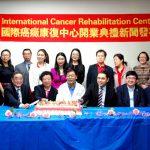 國際癌症康復中心 百人慶開業