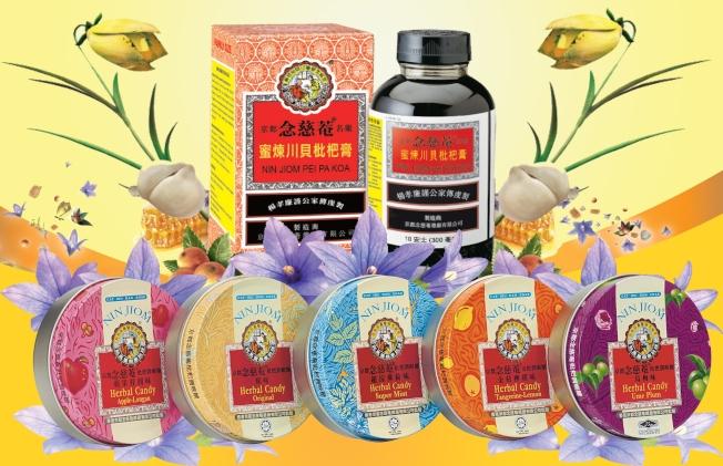 台灣製止咳草藥「京都念慈菴川貝枇杷膏」及五款枇杷潤喉糖。圖╱報系資料照
