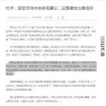 北京擬修憲 環時:確保領導人「三位一體」