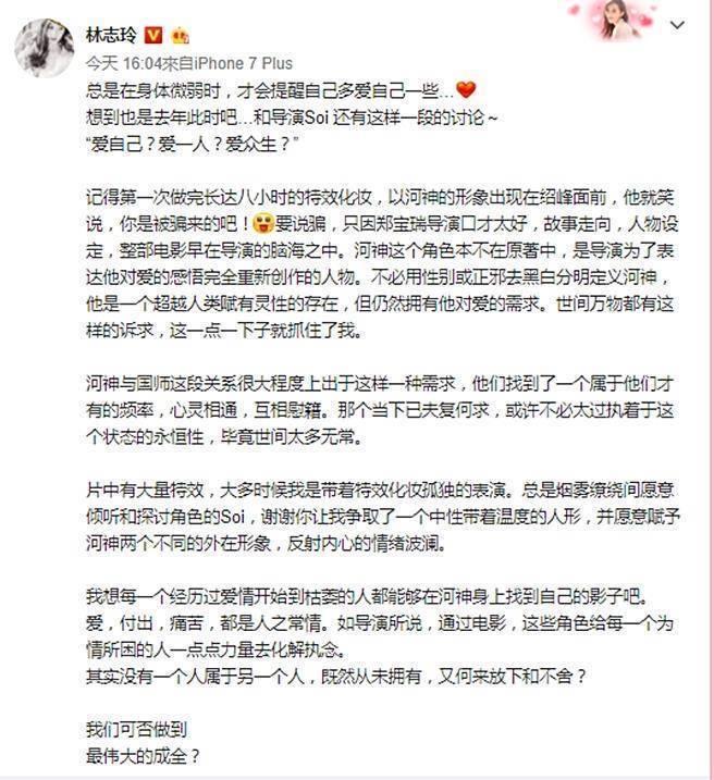 林志玲情人節當天在微博上,對自己在「西遊戲女兒國」的角色有感而發。(圖取自微博)