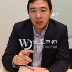 世報專訪精彩回顧 總統參選人楊安澤「做好三軍統帥準備」移民之子信心滿滿