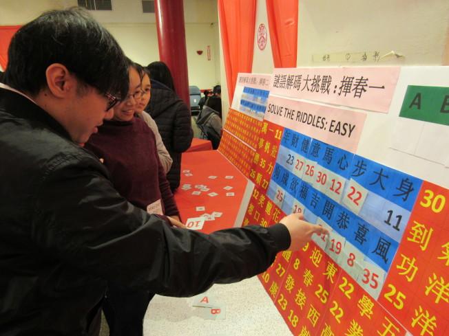 紐約華僑學校校友會2日晚間舉辦「元宵聯歡會」,會場準備許多遊戲讓校友們參與。(記者顏嘉瑩/攝影)
