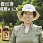 自然醣褐藻糖膠AHCC 免費試用