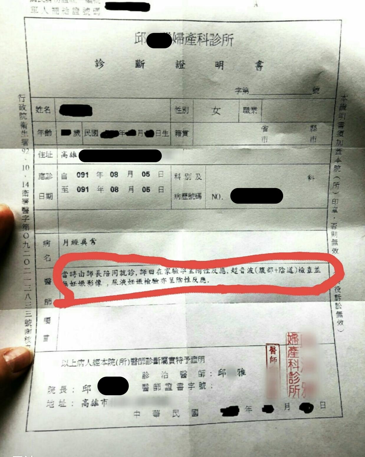 被害女學生曾在2002年因月經異常,由教練陪同到婦產科檢查,網路PO出診斷證明書。(取材自臉書「爆料公社」)