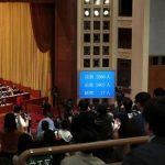中共修憲案超高票過關 習近平可延任到2023年後  2票反對、3票棄權、2958票贊成