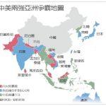 紐時:1張地圖看懂中國正挑戰美國的亞洲霸權