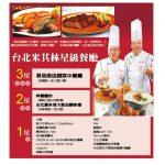台灣也有米其林 台北20家餐廳「摘星」