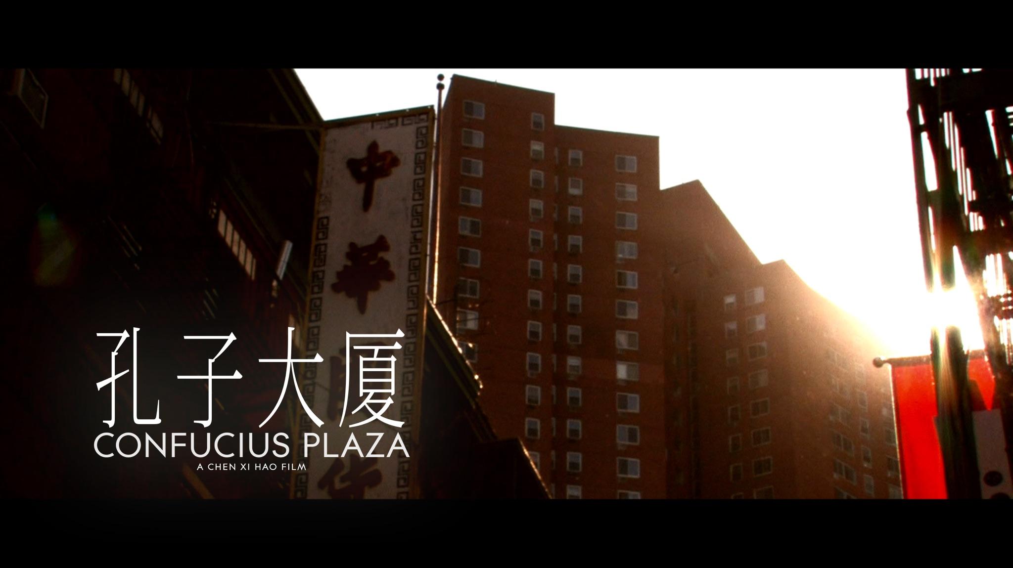 華裔導演陳錫豪以「孔子大廈」拍出舊時代華埠的文化和情懷。(電影劇照)