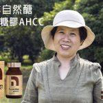 癌友心聲:為什麼病魔選上我?自然醣褐藻糖膠AHCC帶來奇蹟