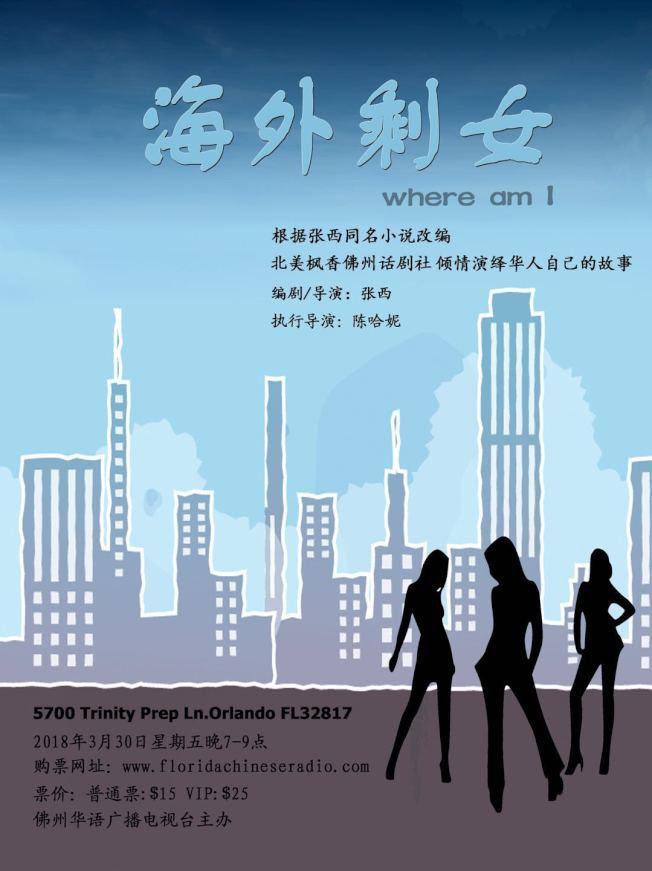 佛州首齣華語話劇 揭示「海外剩女」現狀