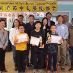 新澤西中校協會漢字文化節象棋賽 6校競技