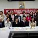 美南地區僑務工作座談會