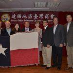 密州官員訪達福台商會 邀投資