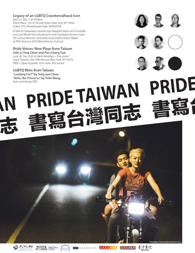 紐文中心與多個機構合作,將從21日起推出「書寫台灣同志」系列活動。(紐文中心提供)