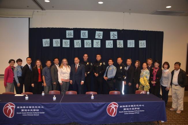 爾灣警局與華裔社區對話。(記者王全秀子/攝影)