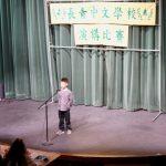 長青中文學校演講比賽 學子熱情參與