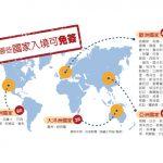 1張圖 看海南入境免簽增至59國 停留時間延長為30天